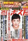 週刊ポスト 2013年 1/4・11合併号 [雑誌]