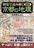 図説 歴史で読み解く京都の地理