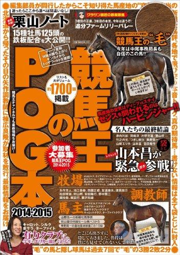 競馬王のPOG本2014-2015