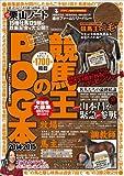競馬王のPOG本 2014-2015 (GW MOOK 112)