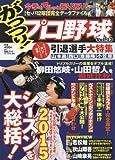 がっつり!プロ野球(13) [雑誌]: 漫画ゴラク 増刊