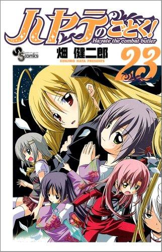 ハヤテのごとく! 23 (少年サンデーコミックス)