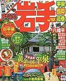 まっぷる 岩手 平泉・盛岡・花巻 (まっぷるマガジン)