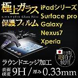 極上ガラス 保護フィルム 9H 2.5D 日本製旭硝子 ipad mini 1/2/3 ipad Air 1/2 ipad 2/3/4 Sony Z Ultra XL39H surface pro 3 Nexus7 2代 galaxy Tab S/8.4 (surface pro 3)