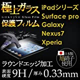 極上ガラス 保護フィルム 9H 2.5D 日本製旭硝子 ipad mini 1/2/3 ipad Air 1/2 ipad 2/3/4 Sony Z Ultra XL39H surface pro 3 Nexus7 2代 galaxy Tab S/8.4 (surface pro 3)