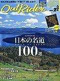 アウトライダー70号 (ロードライダー 2015 年 02 月号 増刊 [雑誌])