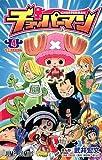 チョッパーマン 4 (ジャンプコミックス)