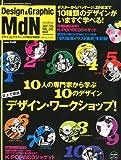 MdN (エムディーエヌ) 2011年 05月号 [雑誌]