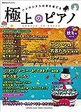 月刊Pianoプレミアム 極上のピアノ2014秋冬号