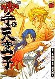 降魔伝手天童子 5 (チャンピオンREDコミックス)