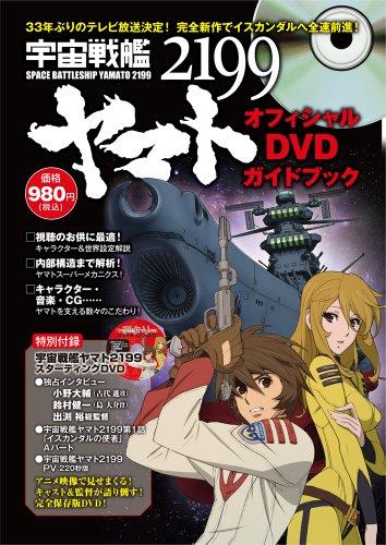 宇宙戦艦ヤマト2199オフィシャルDVDガイドブック ([バラエティ])