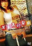 ギネスの女房 [DVD]