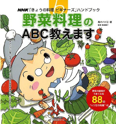 野菜料理のABC教えます