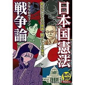 日本国憲法/戦争論 (まんがで読破Remix)