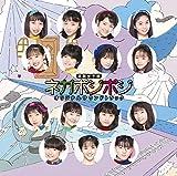 演劇女子部「ネガポジポジ」オリジナルサウンドトラック