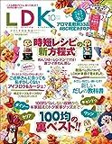 LDK (エル・ディー・ケー) 2016年 10月号 [雑誌]
