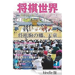 将棋世界 2014年 07月号 [雑誌]