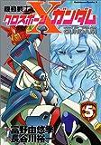 機動戦士クロスボーン・ガンダム (5) (角川コミックス・エース)
