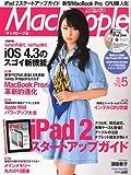 Mac People (マックピープル) 2011年 05月号 [雑誌]