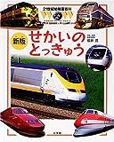 新版せかいのとっきゅう (21世紀幼稚園百科)