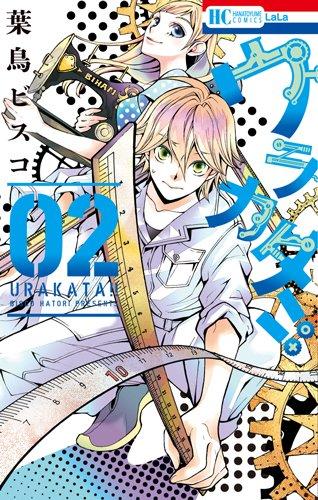 ウラカタ!! 2 (花とゆめCOMICS)