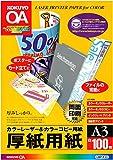 コクヨ 厚紙用紙 A3 100枚 LBP-F33