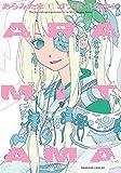 ARAMITAMA(1) (マガジンエッジKC)