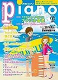 月刊ピアノ 2016年8月号