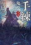 手練 鬼役(十五) (光文社時代小説文庫)