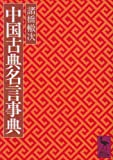 中国古典名言事典 (講談社学術文庫 397)