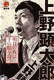 明日の夜は千の眼を持つ / 上野 顕太郎 のシリーズ情報を見る