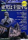 東大は主張する―東京大学新聞年鑑〈2011‐12〉