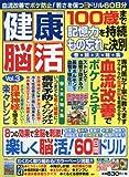 健康脳活 vol.3 2016年 08 月号 [雑誌]: ラジコン技術 増刊