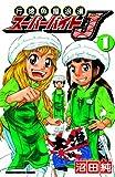 行徳魚屋浪漫 スーパーバイトJ(1) (少年チャンピオン・コミックス)