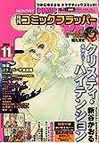 COMIC FLAPPER (コミックフラッパー) 2008年 11月号 [雑誌]