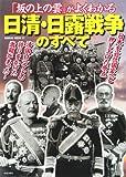 「坂の上の雲」がよくわかる日清・日露戦争のすべて (SAKURA・MOOK 27)