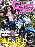 GirlsBiker (ガールズバイカー) 2013年 09月号 [雑誌]
