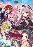 艦隊これくしょん -艦これ- アンソロジーコミック 女子だって艦これが好き! (ファミ通クリアコミックス)