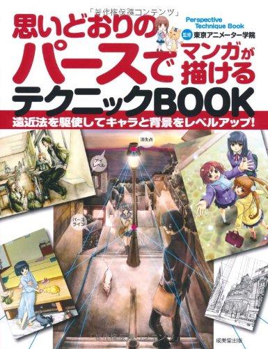 思いどおりのパースでマンガが描けるテクニックBOOK―遠近法を駆使してキャラと背景をレベルアップ!