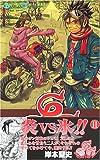 666(サタン) (11) (ガンガンコミックス)
