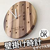 Amazon.co.jp【名入れギフト】木製 壁掛け時計 おしゃれ ナチュラル 自然 インテリア 引越祝い 結婚祝い ブライダル プレゼント ギフトに! 時計