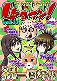 【フルカラー】4コマン! Vol.13