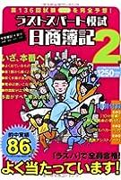 日商簿記2級 第136回対応 ラストスパート模試