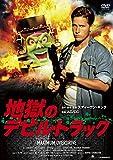 地獄のデビル・トラック[DVD]