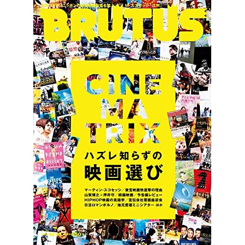 BRUTUS(ブルータス) 2016年 12/15号 [ハズレ知らずの映画選び]