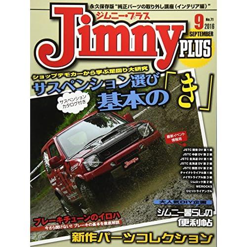 Jimny plus(ジムニープラス) 2016年 09 月号 [雑誌]