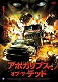アポカリプス・オブ・ザ・デッド [DVD]