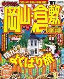 岡山・倉敷湯原・蒜山 '10-'11 (マップルマガジン 中国 4)