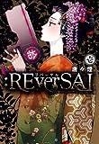:REverSAL 1 (WEBコミック Beat's)