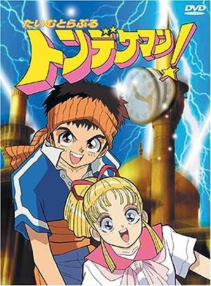 たいむとらぶる トンデケマン ! DVD-BOX